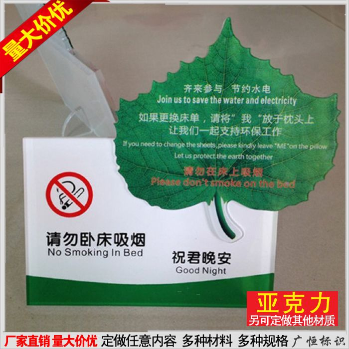 Play an environmental smoking signs hotel brand hotel bedside bedside goodnight cards warning signs prompt card customized cards