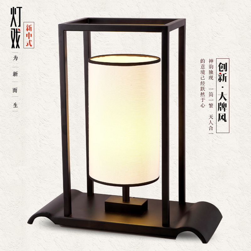 Play new chinese table lamp modern minimalist living room lamp bedroom lamp cozy den bedside lamp hotel table lamp
