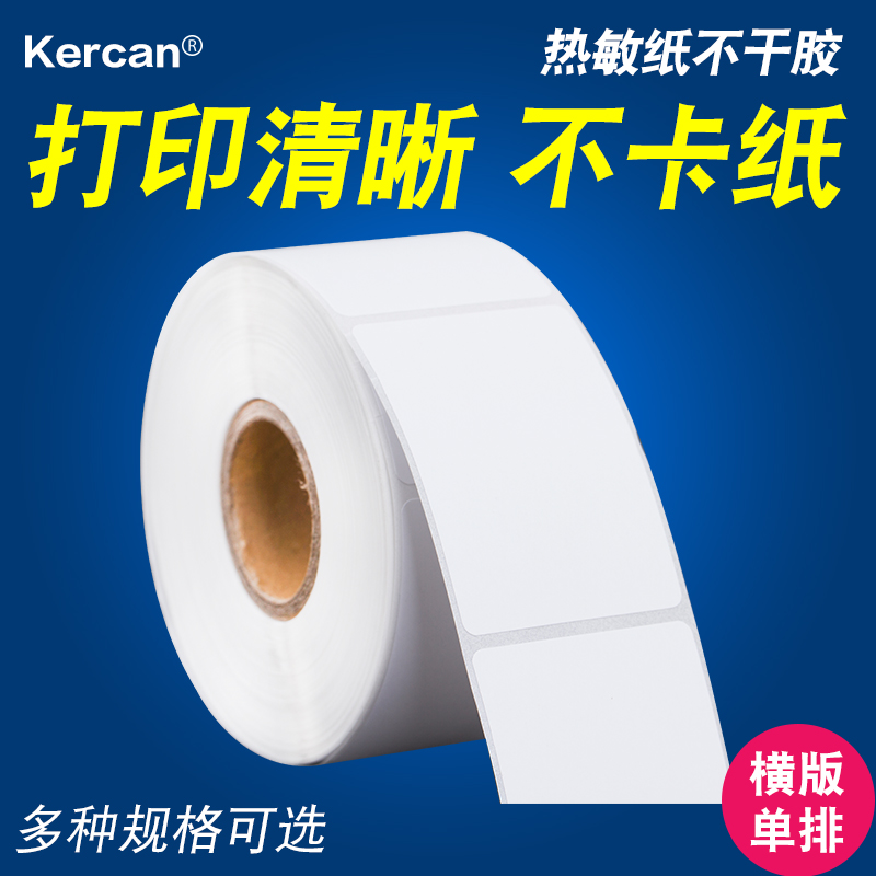 Play yards thermal label paper bar code sticker paper 35/45mm * 20 30 35 50 65 70mm