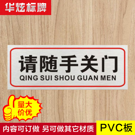 Please close the door signage please close the door signs cheap signs tips customized cards