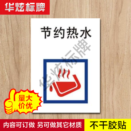 Please conserve water signage stickers factory safety warning signs nameplate oem tips