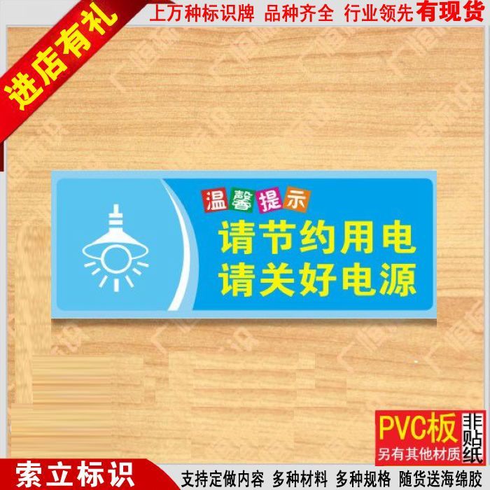 Please save electricity please shut the power signage cheap common signs tips customized cards