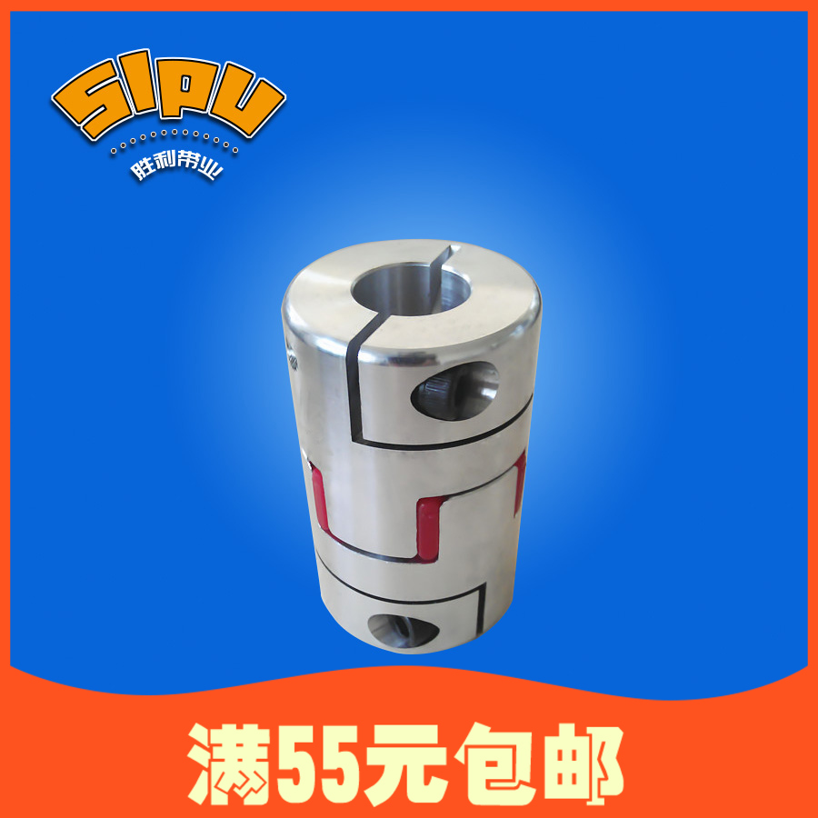Plum coupling/flexible coupling/servo motor/lead screw couplings/l: 65 d: 40 couplings