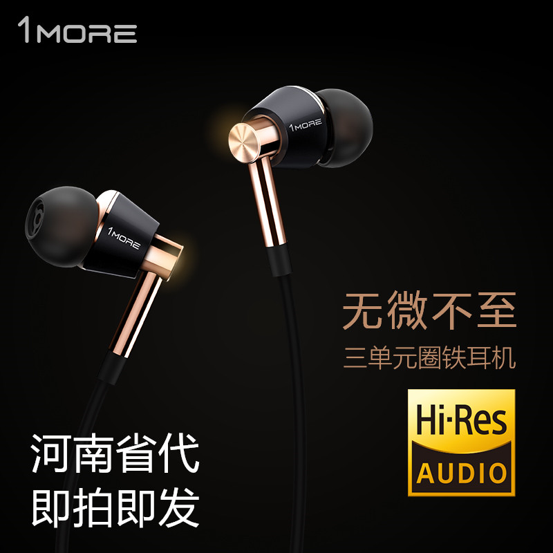 Plus a lianchuang 1MORE three unit circle iron ear headphones earbud wire with wheat call a ring two Iron