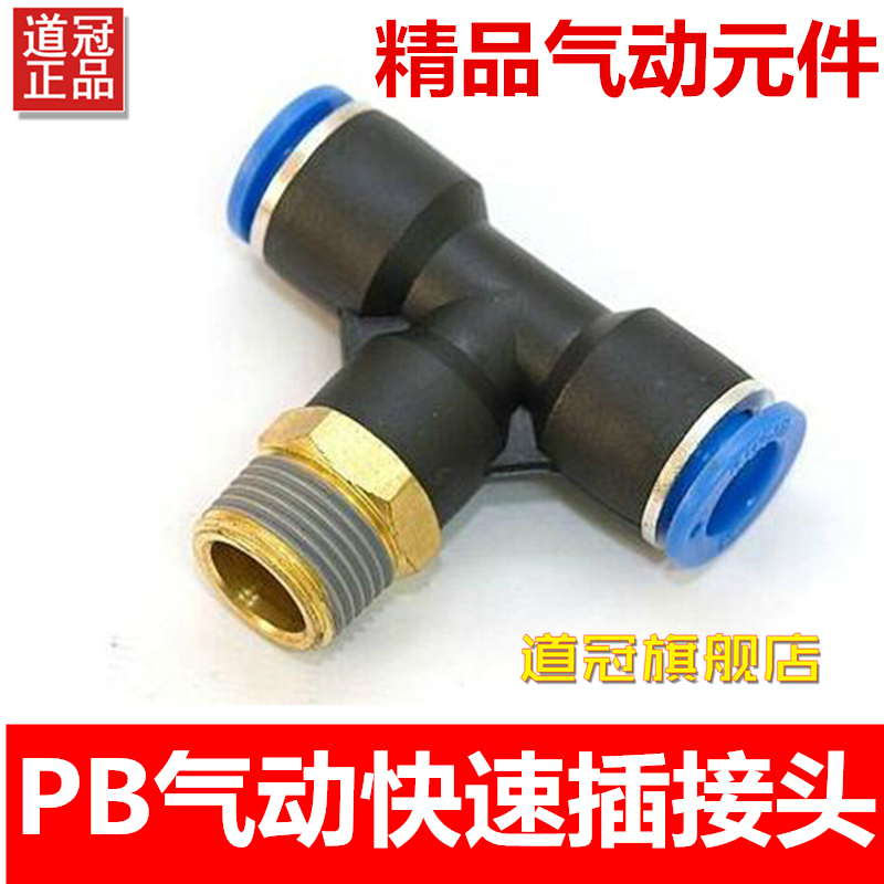 Pneumatic quick plug connector pb 4-m5/t type are threaded tee tee 6-01/pb8-02/PB10-0 312 -04