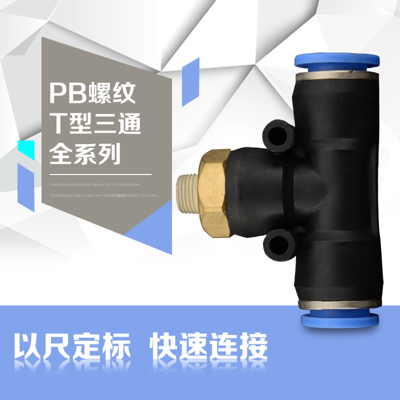 Pneumatic quick plug connector PB4-01/t type are threaded tee tee 6-01/pb8-02/PB10-0 3 wide 12-04