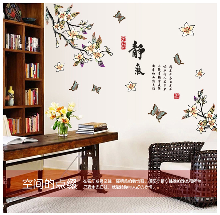 Pneumostatic ink china wind removable wall stickers bedroom bedside cozy living room tv backdrop wallpaper klimts