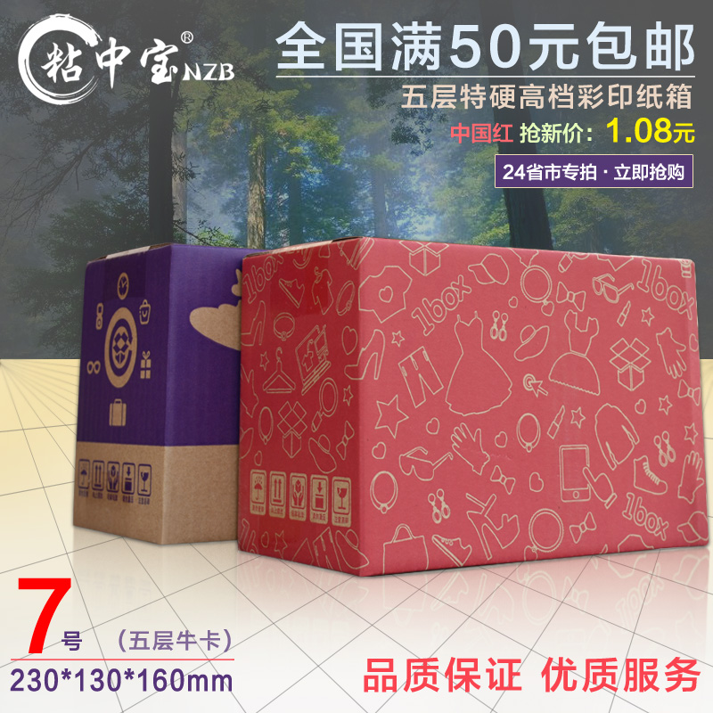 Po sticky new color cartons five special hard on 7 taobao courier packaging carton cardboard box package delivery
