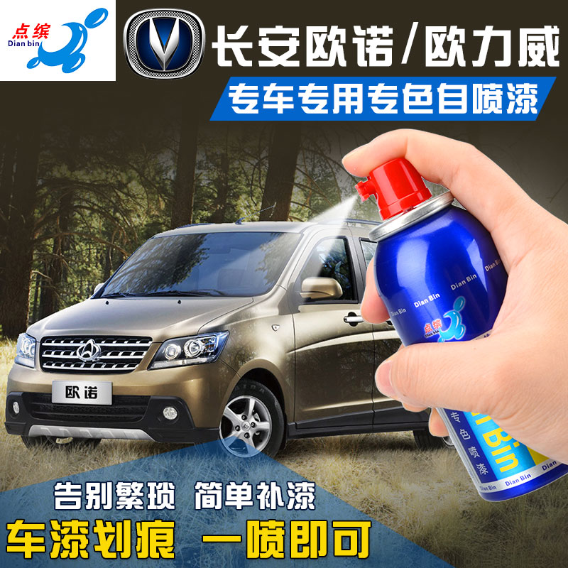 Point bean long an ounuo ou liwei bmw white car paint scratch repair since the painting up paint pen silver paint scratch repair agent