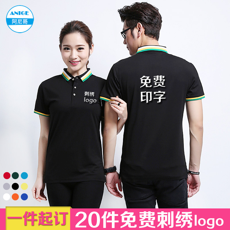 Polo shirt custom corporate uniforms customized t-shirt printed logo embroidery work clothes clothing group body advertising culture shirt