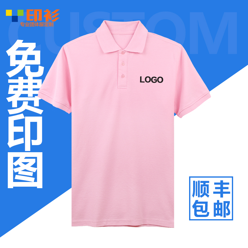 Polo shirt custom printed t-shirt shirt nightwear overalls polo shirt pink short sleeve custom service groups