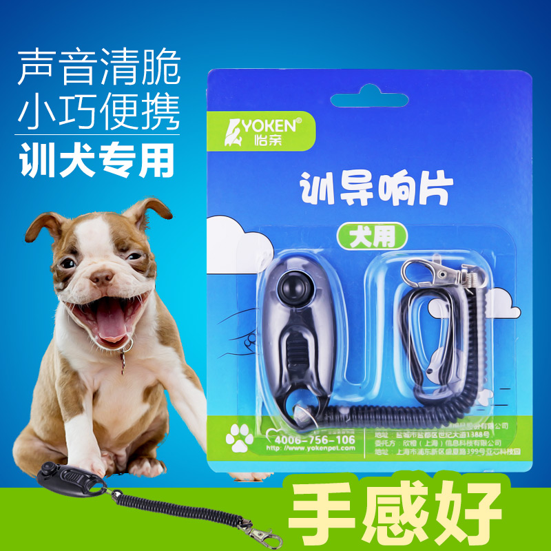 Porch net pro yee pet discipline clicker dog training pet trainer dog teddy golden retriever dog training supplies dog training Is