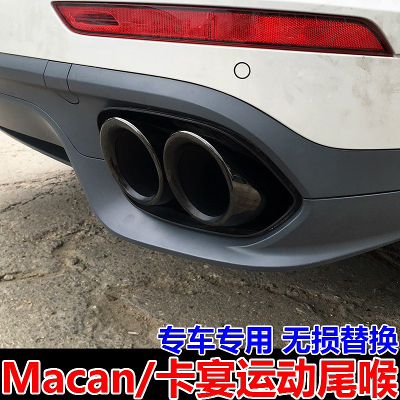 Porsche macan tail pipe/exhaust pipe tail pipes cayenne/cayenne gts black tail pipe exhaust pipe exhaust pipe