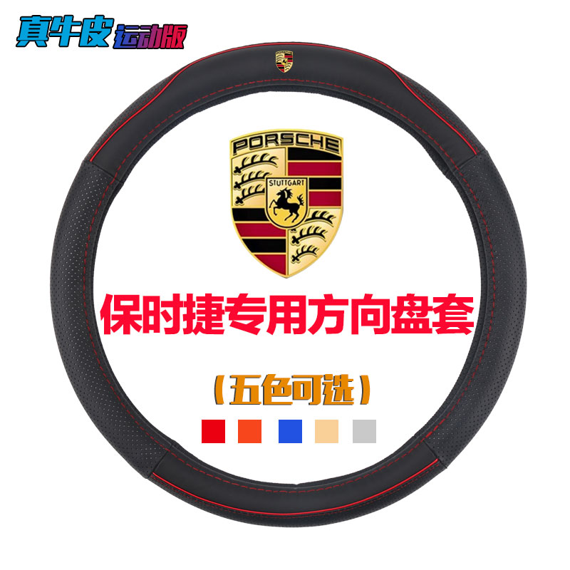 Porsche steering wheel cover car carrier dedicated cayenne carmen parra meira macan911 leather grips