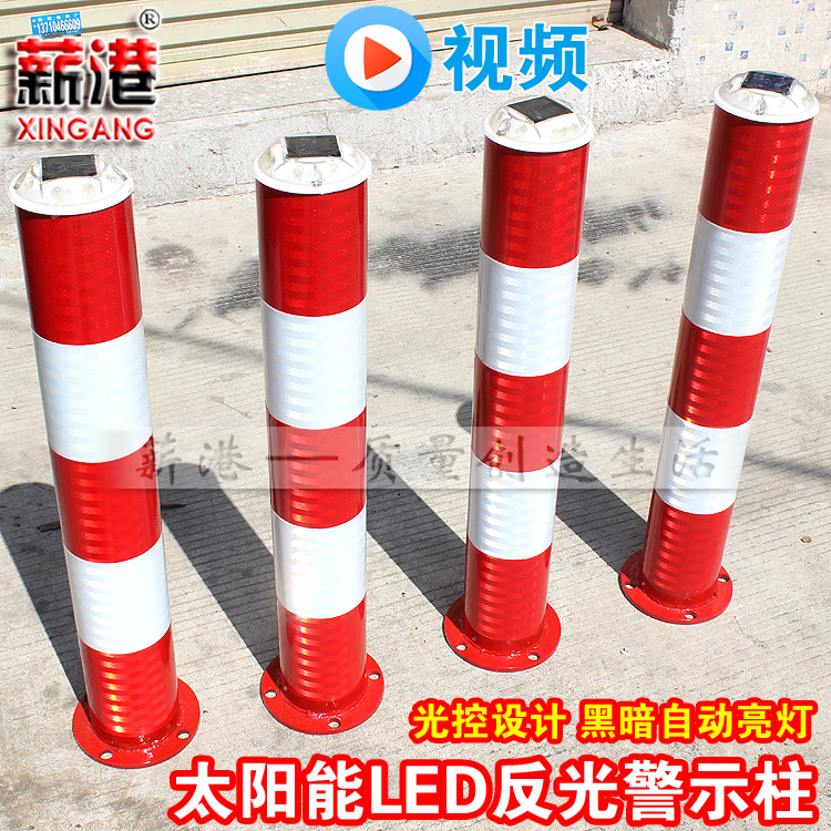 Port salary reflective warning column with solar flashing lights with flashing reflective crash of protective pile column led
