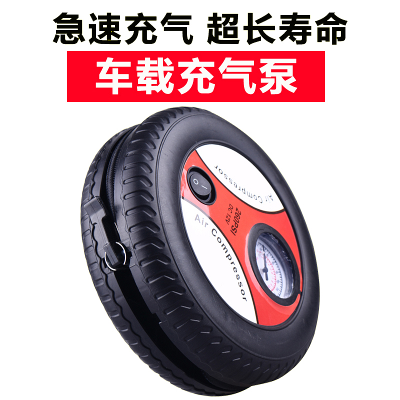 Portable car air pump car playing pump car tire inflator pump car playing pump car air pump