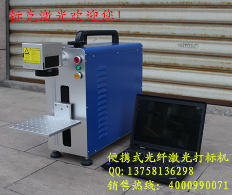 Portable fiber laser marking machine 10 w/metal laser marking machine mini/steel pen laser marking machine