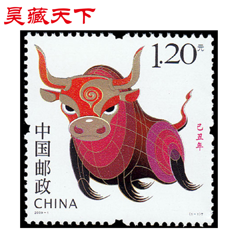 Possession of the world 2009-1 year of the ox · hao cattle (t) three zodiac stamps collectibles package h