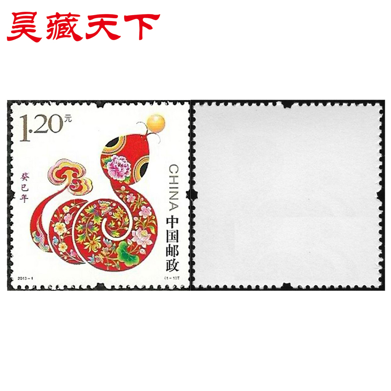 Possession of the world 2013-1 kimi year hao · snake (t) of the third round of the zodiac stamps collectibles Package h