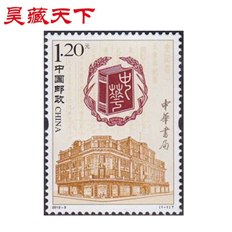 Possession of the world x 2012 hao 2012-3 zhonghua stamps stamp ticket