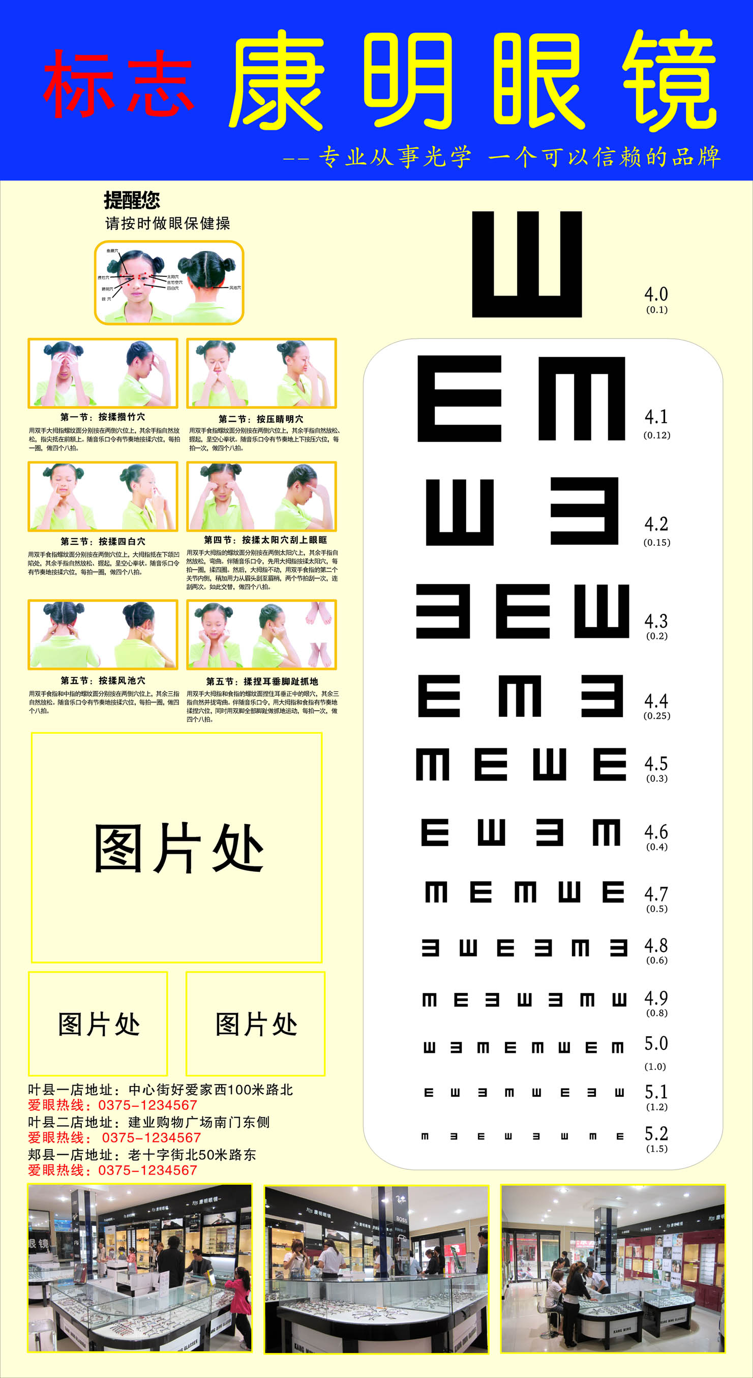 China lcd eye chart china lcd eye chart shopping guide at alibaba get quotations poster 581 posters material panels 684 glasses standard eye chart eye exercises nvjuhfo Images