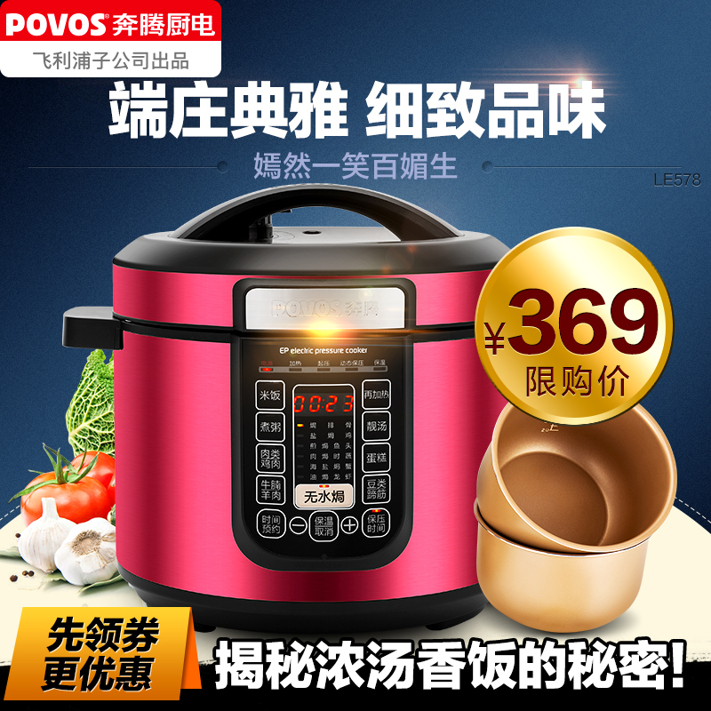 Povos/pentium le583 intelligent appointment electric pressure cooker pressure cooker genuine 5 liters of household 5-6 people Double gall bladder