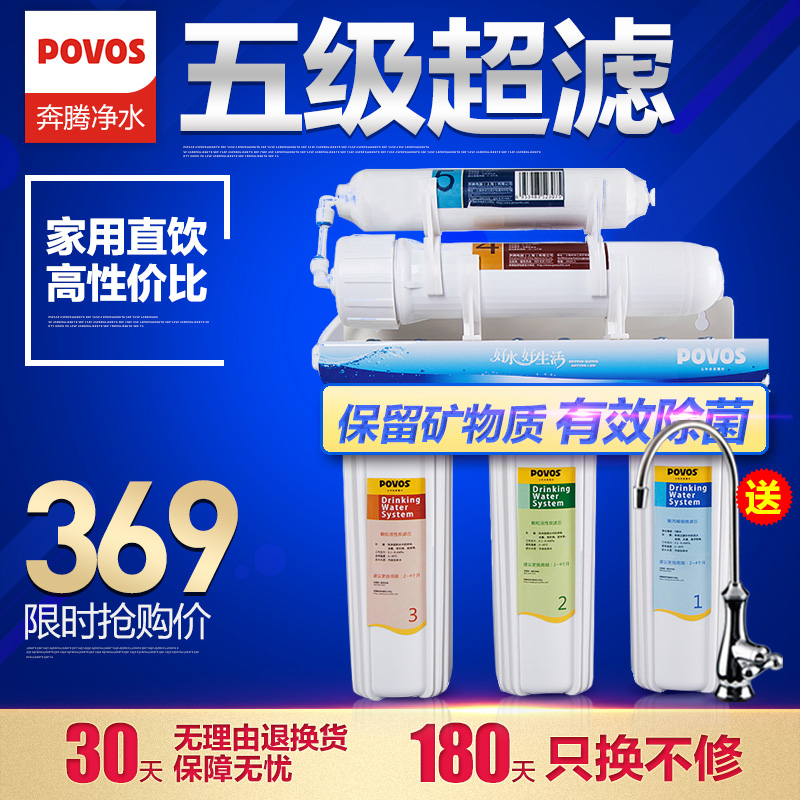 Povos/pentium mm-u51 ultrafiltration drink straight home water purifier water purifier kitchen water filters
