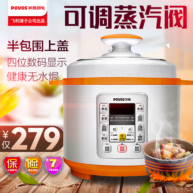Povos/pentium PPD535/LN5159 intelligent electric pressure cookers double gall appointment time 5l pressure cookers household