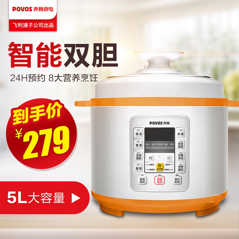 Povos/pentium PPD536/LN5159 intelligent electric pressure cookers double gall appointment time 5l pressure cookers household