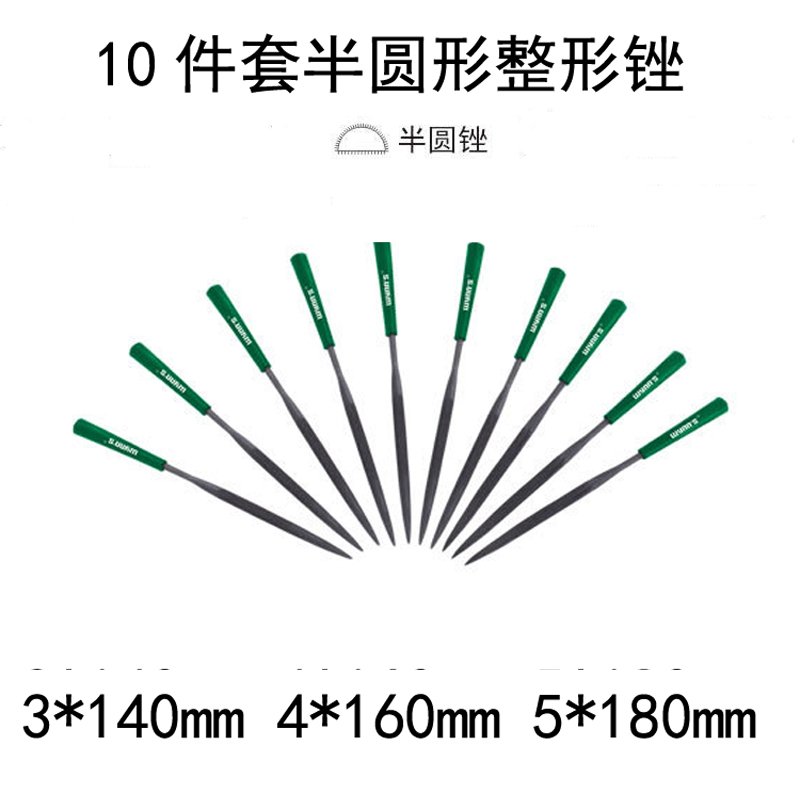 Power of the lion tool 10 sets of plastic steel rasp file semicircle round file file semicircle file manually filing polished