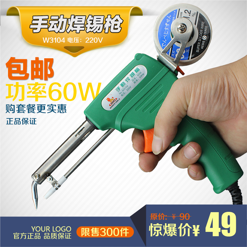 Power of the lion tool automatic manual electronic soldering iron kit electric iron soldering gun automatically send tin soldering gun 60 w free shipping