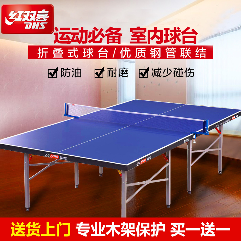 Ppq dhs dhs t3726 standard household folding table tennis table sets mobile game indoor genuine