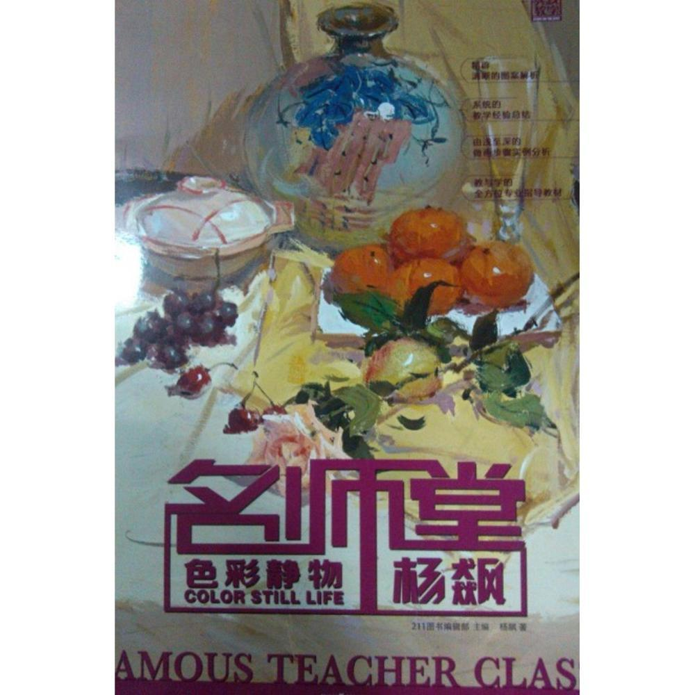 Practice teaching. teacher church: color still life art materials genuine selling books