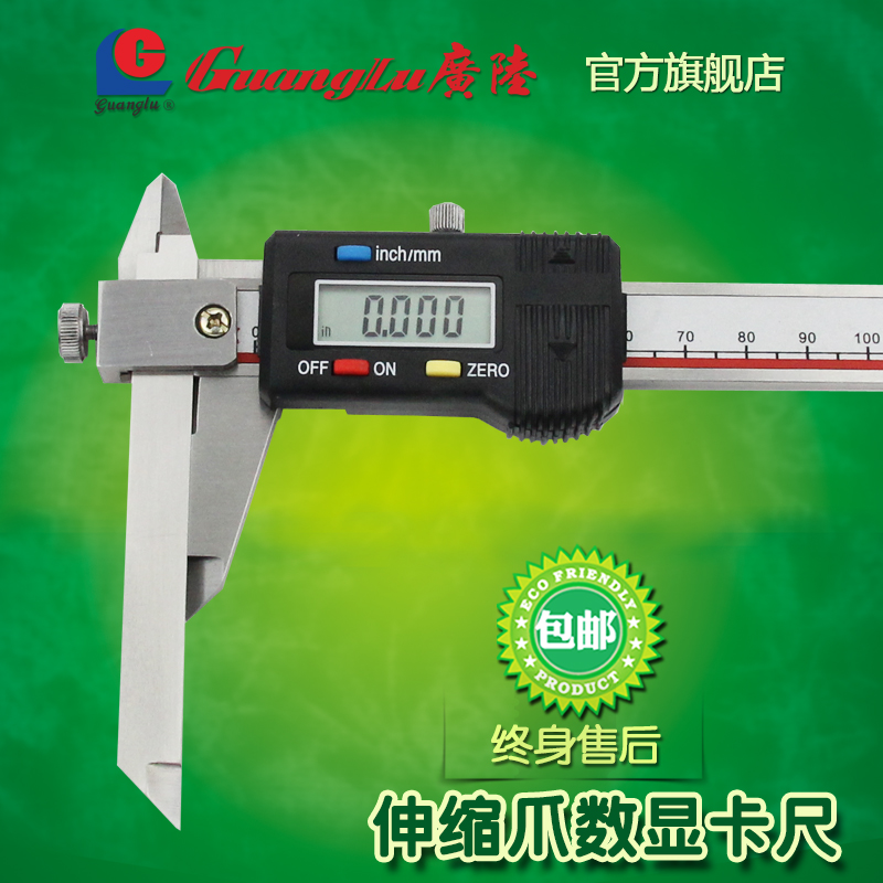 Pre-2015 guanglu electronic digital telescopic length claw claw digital calipers 0-150-200-3 00- 500mm Free shipping