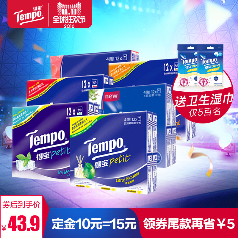 Pre-2015 tempo/depot mini handkerchief paper towels authentic thick 4 layers of paper towels 72 packets of 6 kinds of flavor