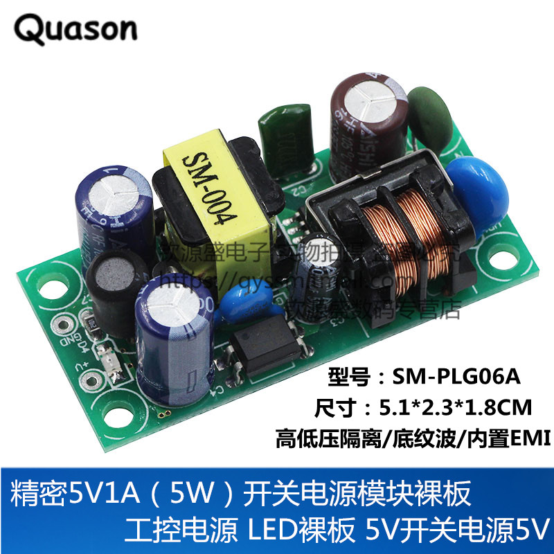 Precision 5v1a (5 w) switching power supply module bare board industrial power a5v20-bit led bare board switching power supply 5 V