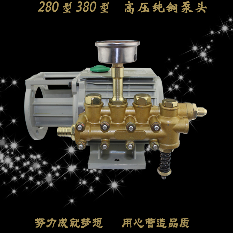 Pressure washer high pressure washing machine car wash car wash car wash pump 280 type 380 copper pump head universal