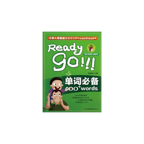 Primary school english prep series: word essential/tian jing jing series