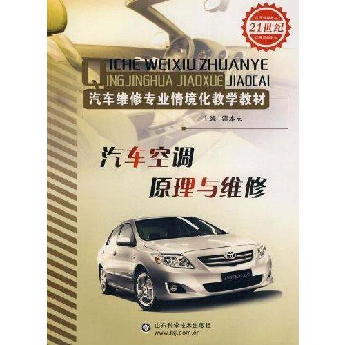 Principle and maintenance of automotive air conditioning selling books genuine vehicle maintenance