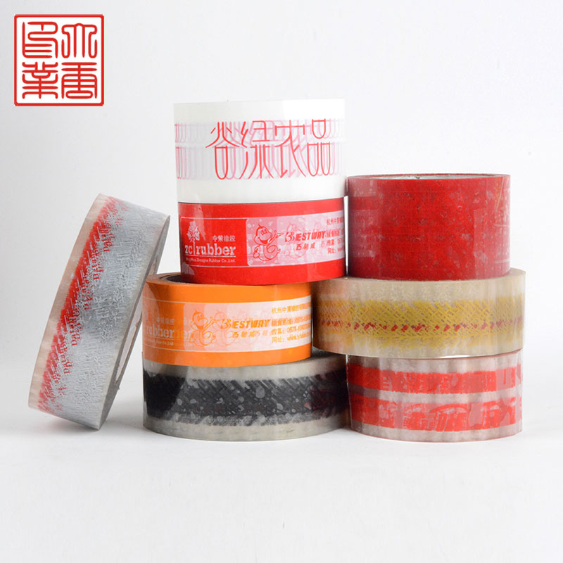 Printing business advertising logo printing warnings taobao packing box sealing tape paper tape customized fast delivery