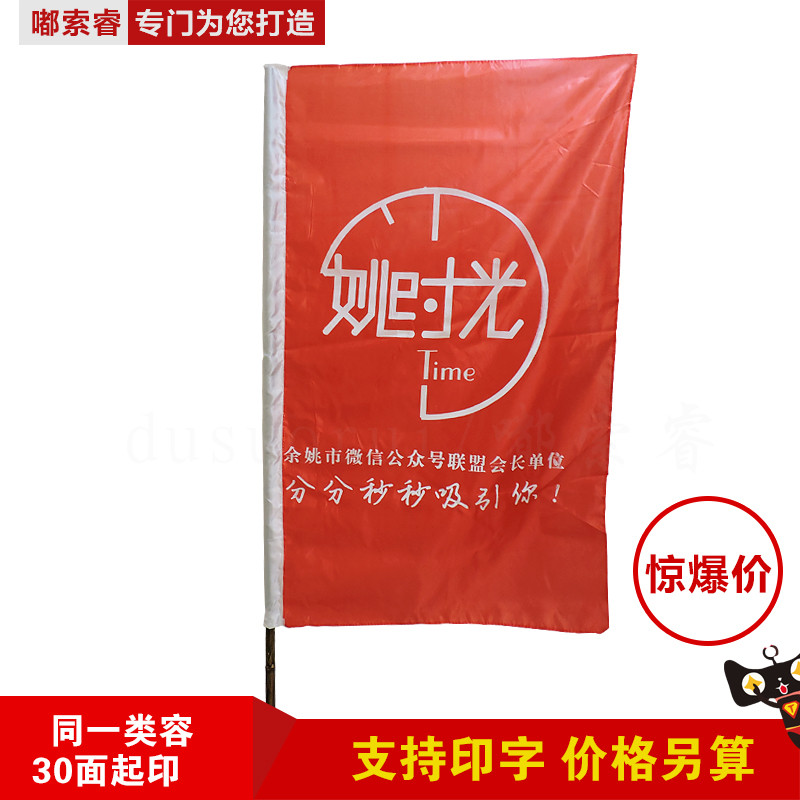 Printing knife flag bunting flag flag flag factory custom knife flag bunting flags advertising flags site games custom printing