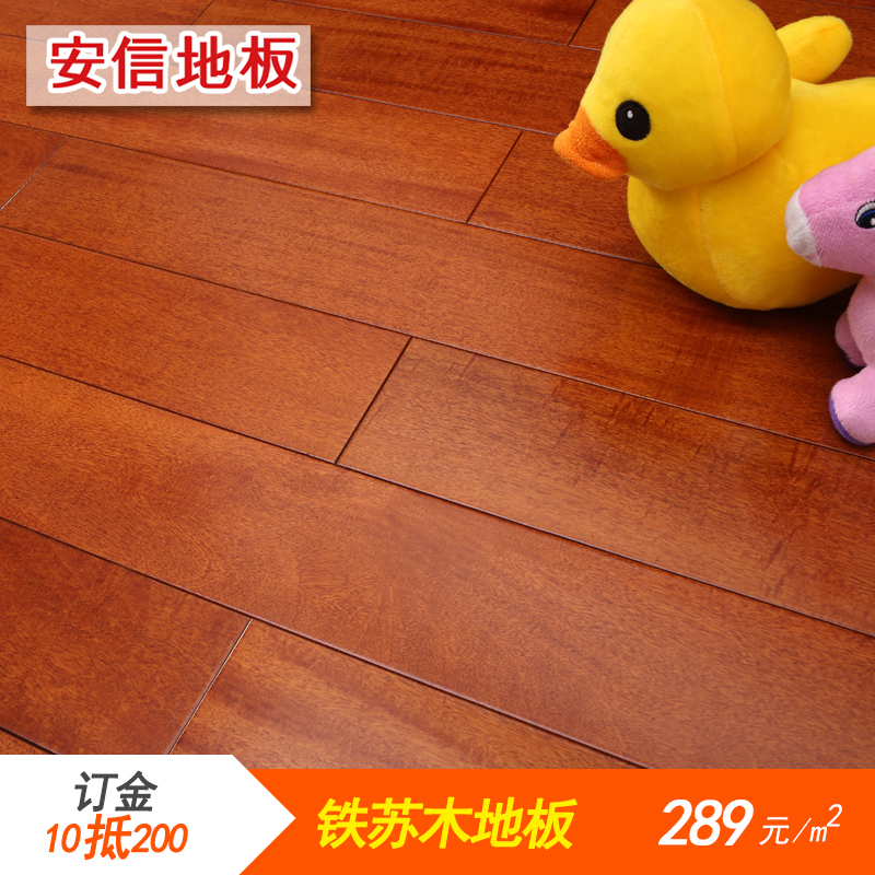 Privileges deposit anxin iron hematoxylin pure solid wood flooring factory direct all solid wood timber imports