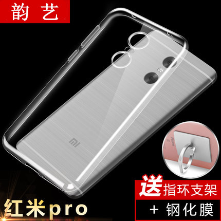 Pro phone shell mobile phone sets of silicone red rice red rice note4 thin transparent soft shell drop resistance protective sleeve 5.5 inch men and women