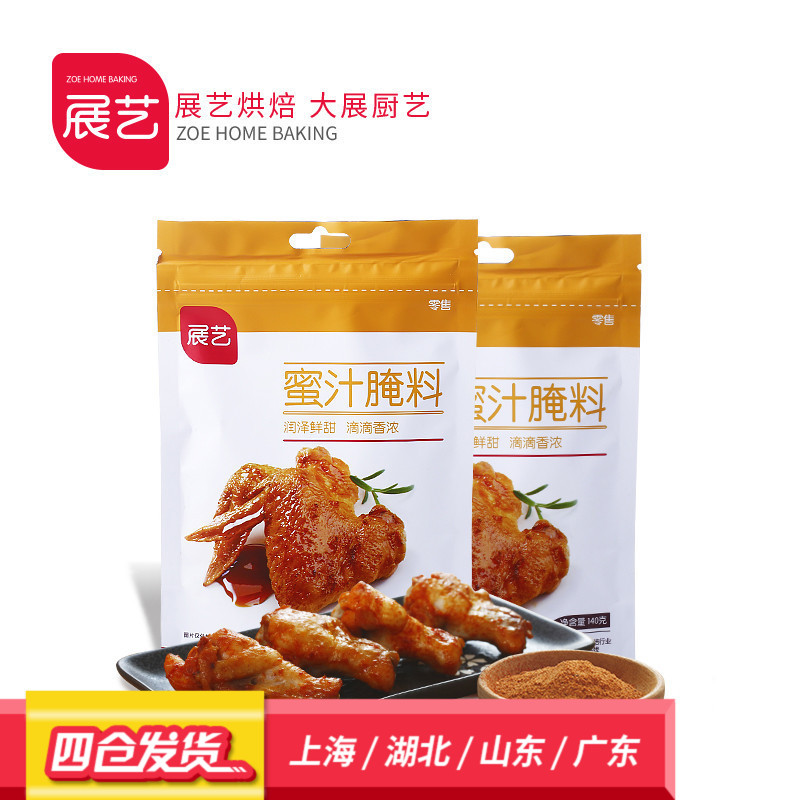 [Product] baking arts exhibition kitchen compont new orleans marinade honey barbecue marinade seasoning material 140g