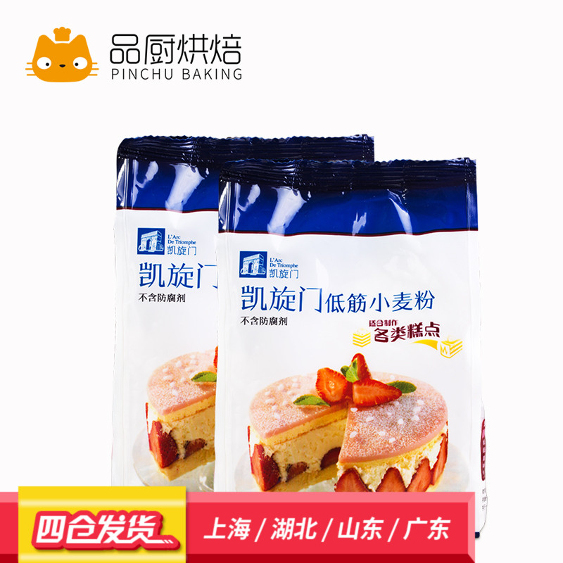 [Product cooking cantonese moon cake baking] south along the arc de triomphe low gluten flour wheat flour baking raw pastry 500g