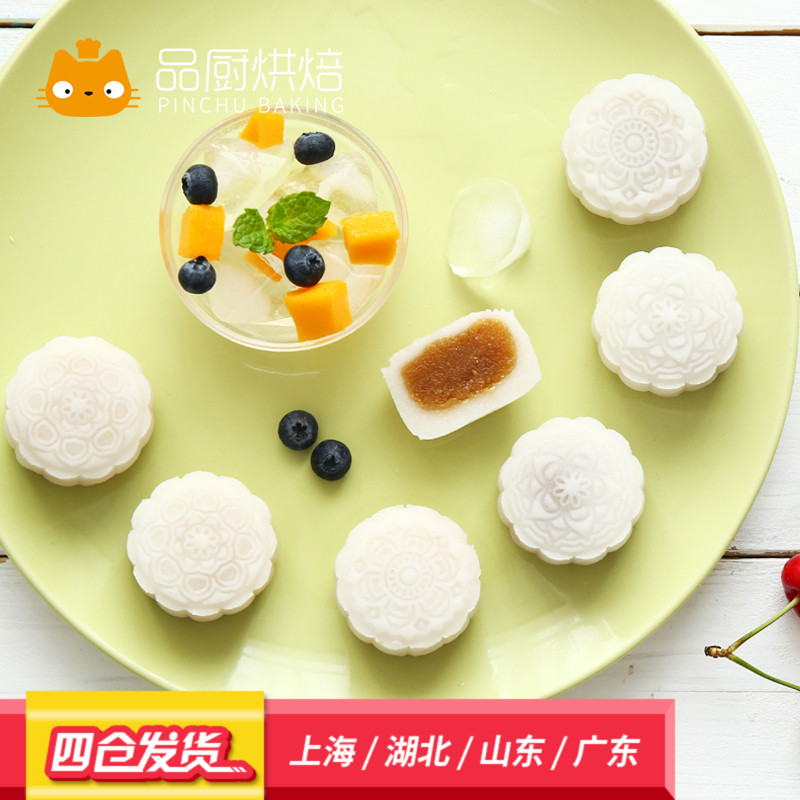 [Product] diy kitchen baking homemade free baked moon cake mold moon cake fillings snowy moon cake package