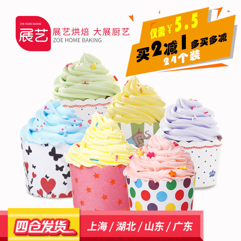 [Product kitchen] baking arts exhibition cake cups medium heat muffin cups cake compont 24