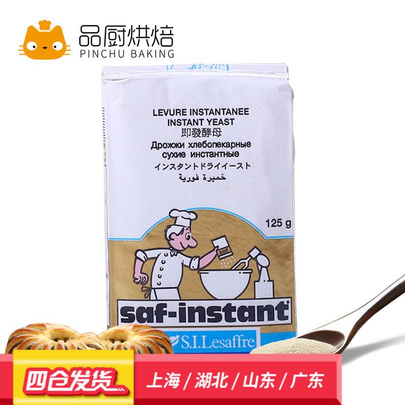 [Product kitchen baking] yan brand of high active dry yeast yeast bread flour pizza toast bread baking powder 125g
