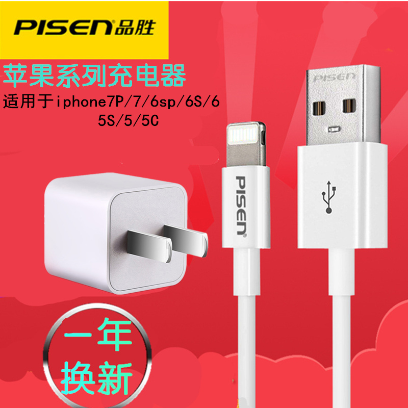 Product wins charger charging head s apple charger iphone5s ipad4 data cable data cable 6 p cable 5c suit mobile phone fast charge