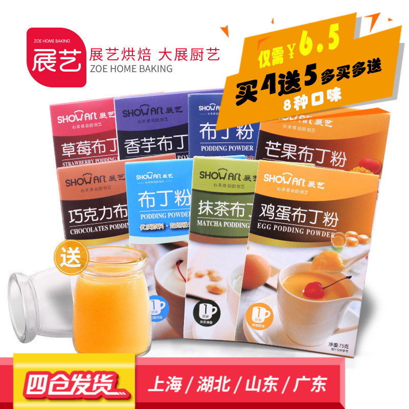 [Product] zhanyi kitchen baking matcha chocolate jelly powder mango pudding powder strawberry cheese egg